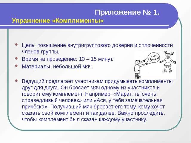 Приложение № 1. Упражнение «Комплименты» Цель: повышение внутригруппового до...