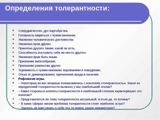 Определения толерантности: Сотрудничество, дух партнёрства. Готовность мирить...