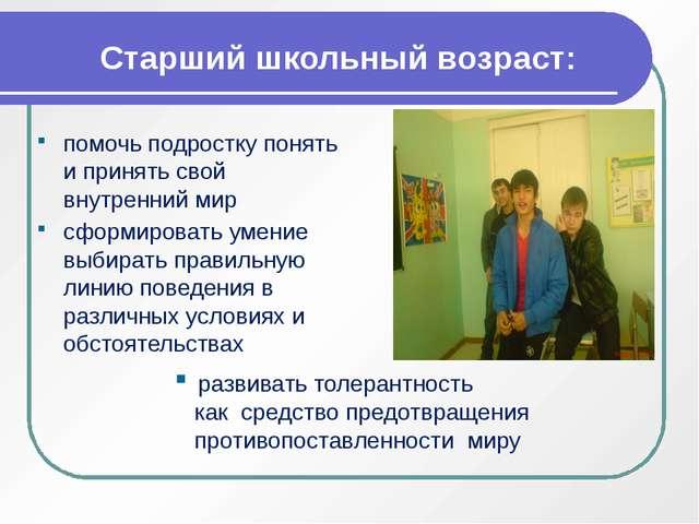 Старший школьный возраст: помочь подростку понять и принять свой внутренний м...