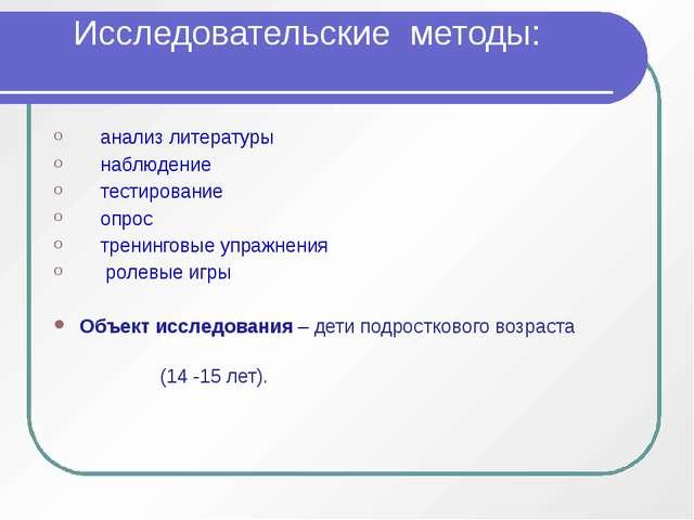 Исследовательские методы: анализ литературы наблюдение тестирование опрос тр...