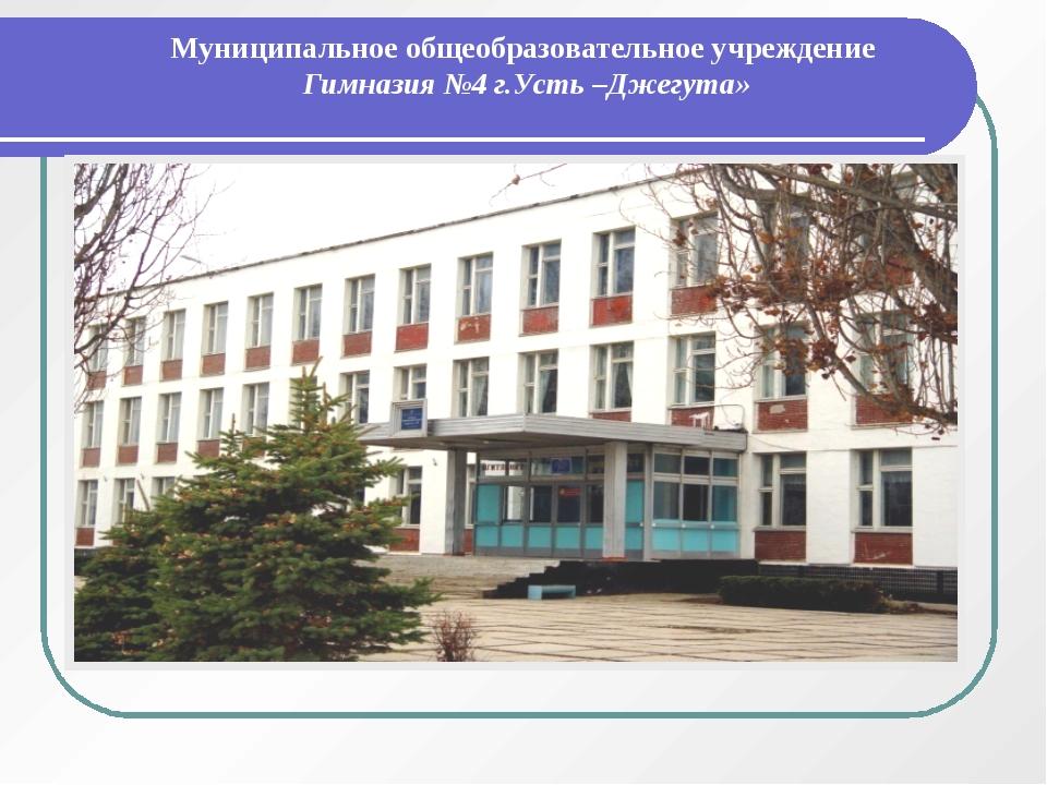 Муниципальное общеобразовательное учреждение Гимназия №4 г.Усть –Джегута»