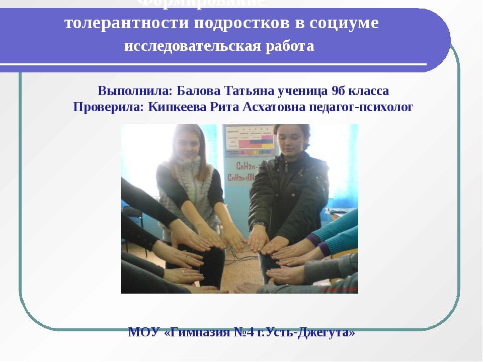 Формирование толерантности подростков в социуме исследовательская работа Вып...