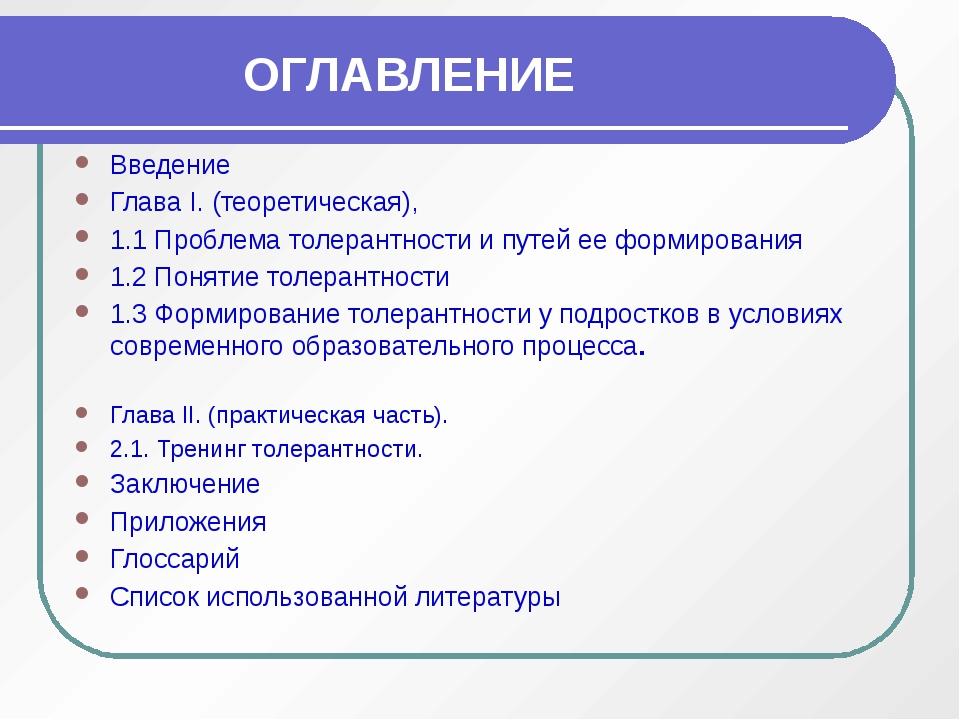 ОГЛАВЛЕНИЕ Введение Глава I. (теоретическая), 1.1 Проблема толерантности и п...
