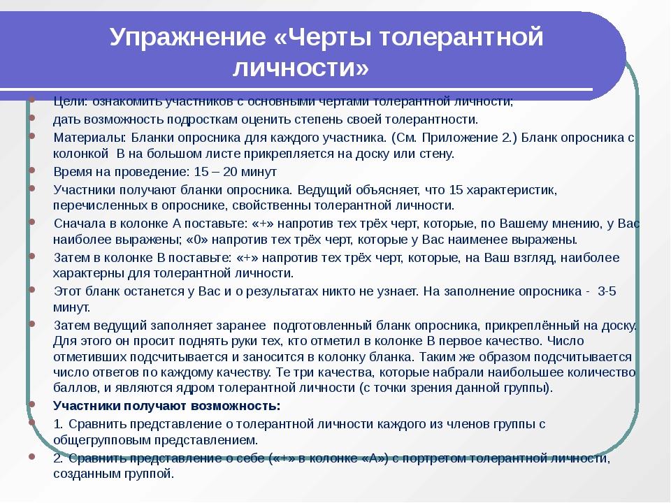 Упражнение «Черты толерантной личности» Цели: ознакомить участников с основн...