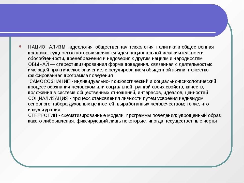 НАЦИОНАЛИЗМ - идеология, общественная психология, политика и общественная пр...