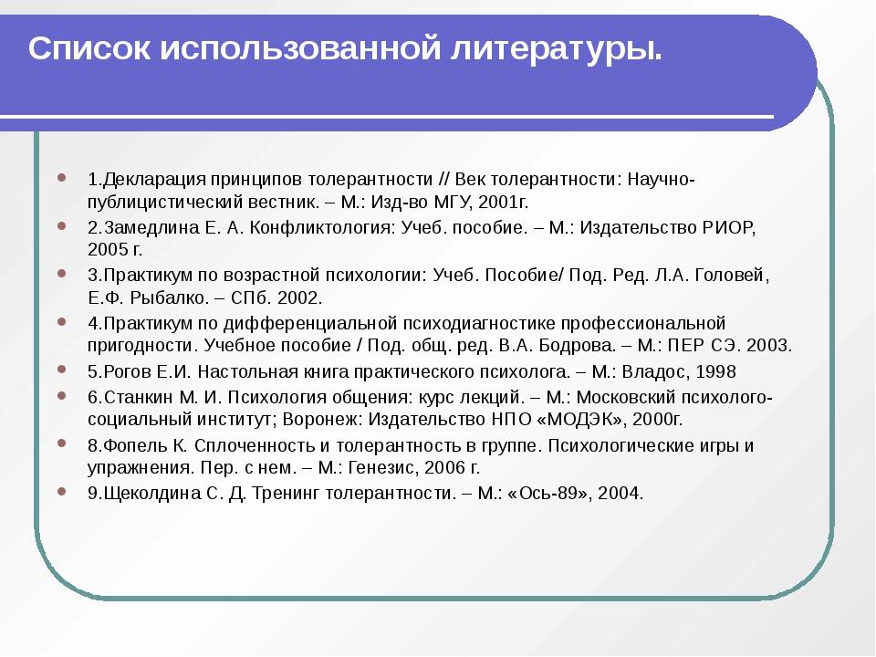 Список использованной литературы.  1.Декларация принципов толерантности // В...