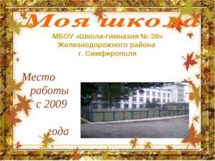МБОУ «Школа-гимназия № 39» Железнодорожного района г. Симферополя Место работ