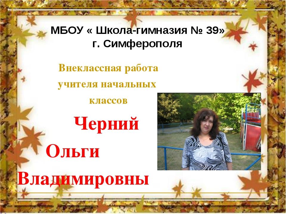 МБОУ « Школа-гимназия № 39» г. Симферополя Внеклассная работа учителя начальн...