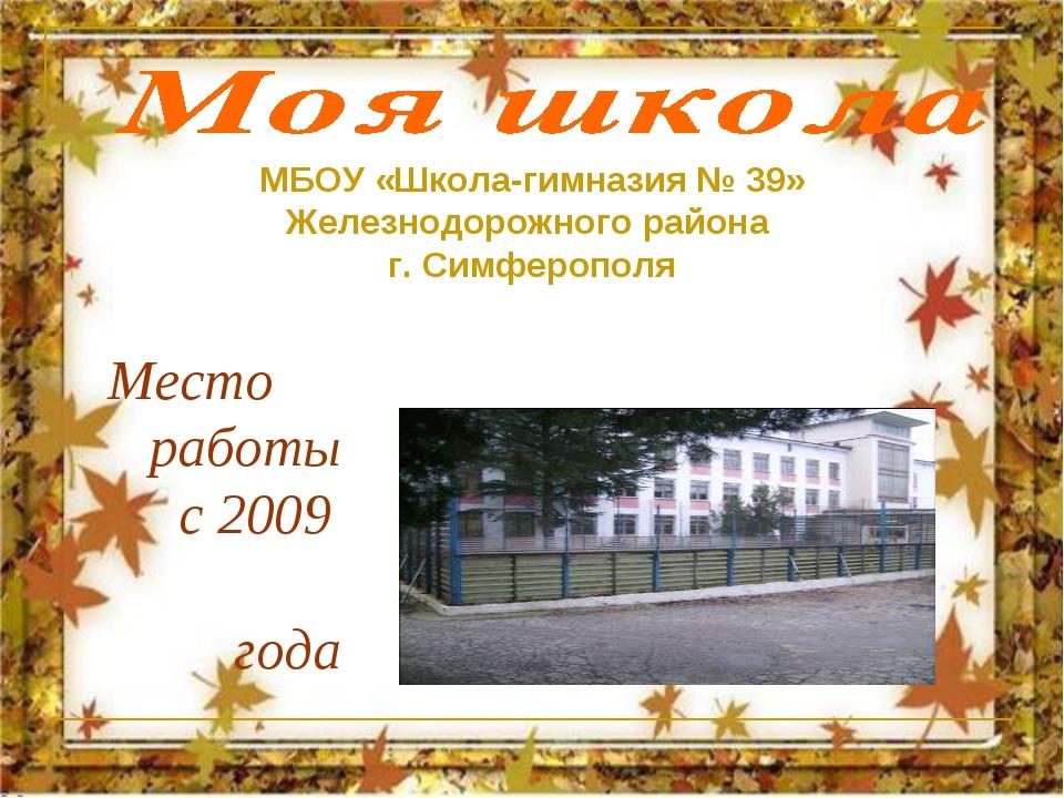 МБОУ «Школа-гимназия № 39» Железнодорожного района г. Симферополя Место работ...