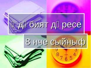 8 нче сыйныф Әдәбият дәресе