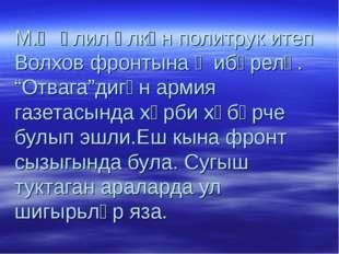 """М.Җәлил өлкән политрук итеп Волхов фронтына җибәрелә. """"Отвага""""дигән армия газ"""