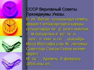 СССР Верховный Советы Президиумы Указы. Бөек Ватан сугышында немец-фашист илб