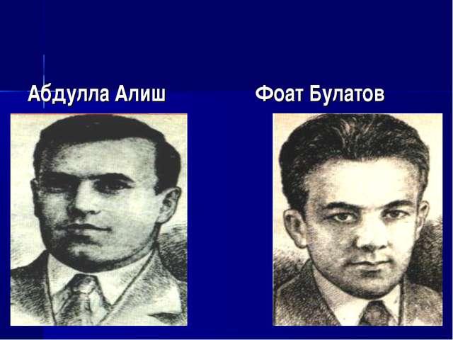 Абдулла Алиш Фоат Булатов