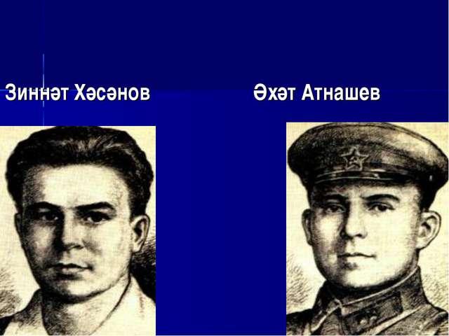Зиннәт Хәсәнов Әхәт Атнашев