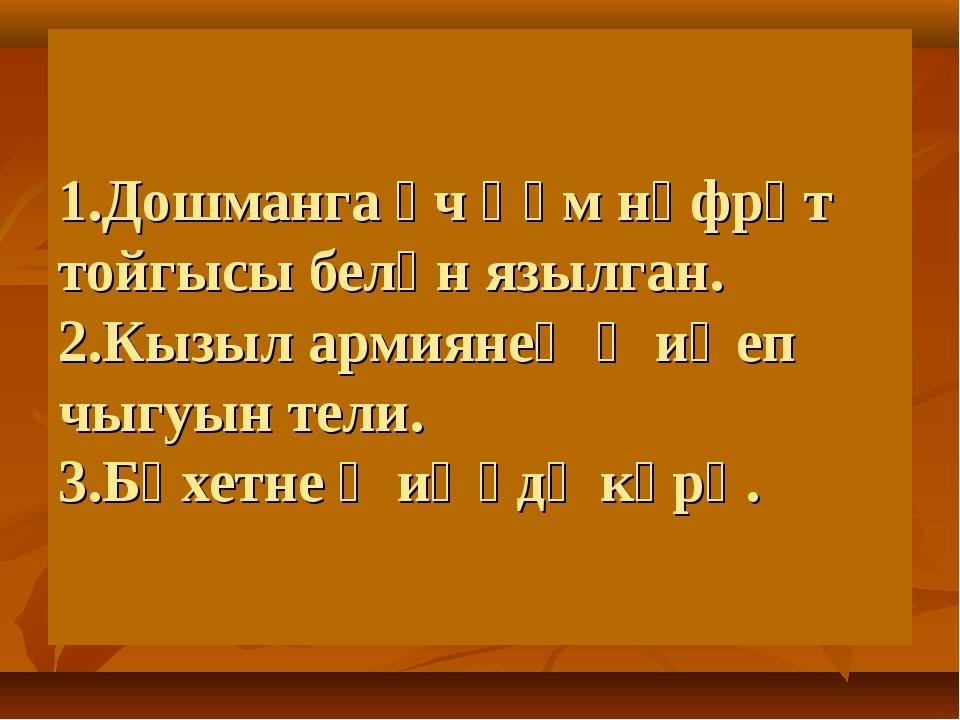 1.Дошманга үч һәм нәфрәт тойгысы белән язылган. 2.Кызыл армиянең җиңеп чыгуын...