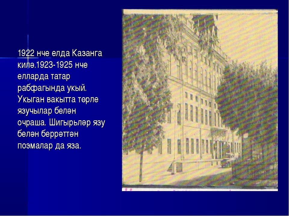 1922 нче елда Казанга килә.1923-1925 нче елларда татар рабфагында укый. Укыга...