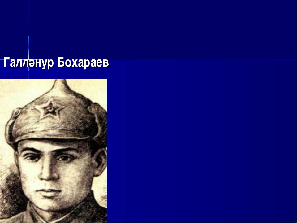 Галләнур Бохараев