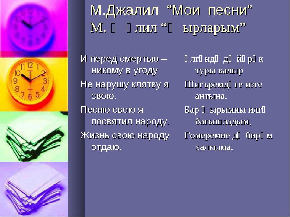 """М.Джалил """"Мои песни"""" М. Җәлил """"Җырларым"""" И перед смертью –никому в угоду Не н..."""