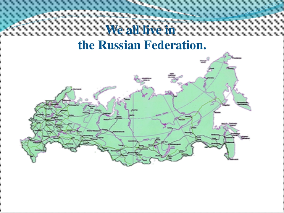 We all live in the Russian Federation.
