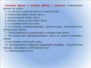 Основные формы и методы работы с текстом, позволяющие решить эти задачи: 1. С