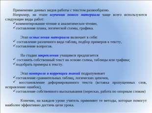 Применение данных видов работы с текстом разнообразно. Например, на этапе изу