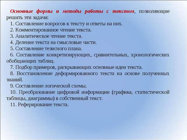 Основные формы и методы работы с текстом, позволяющие решить эти задачи: 1. С...