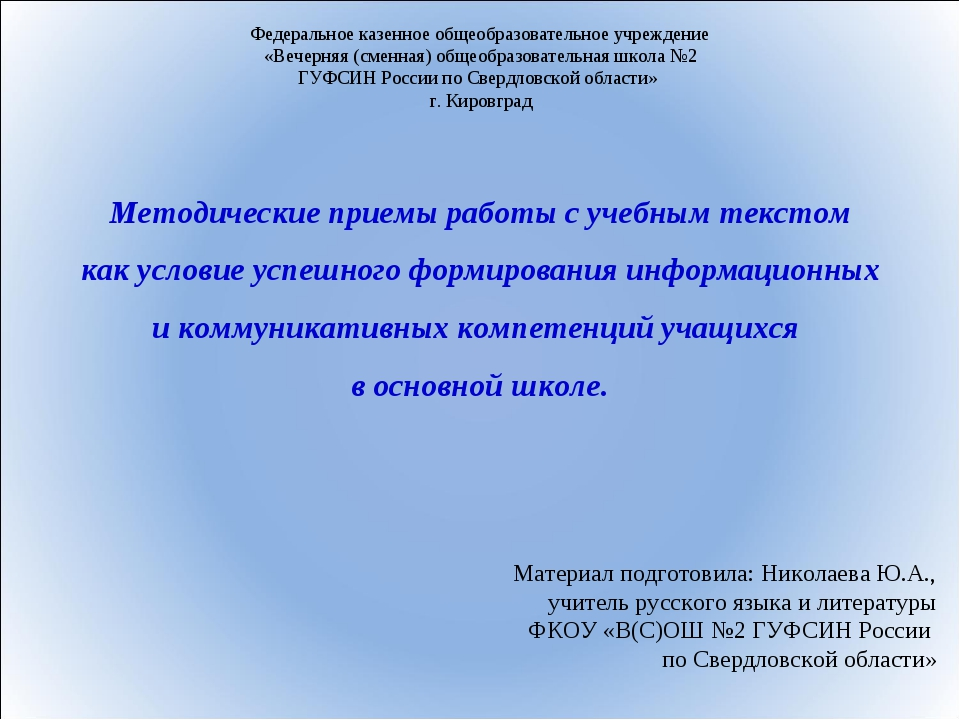 Методические приемы работы с учебным текстом как условие успешного формирован...