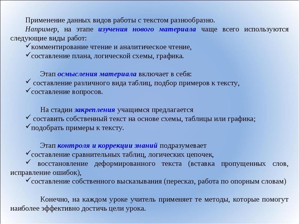 Применение данных видов работы с текстом разнообразно. Например, на этапе изу...