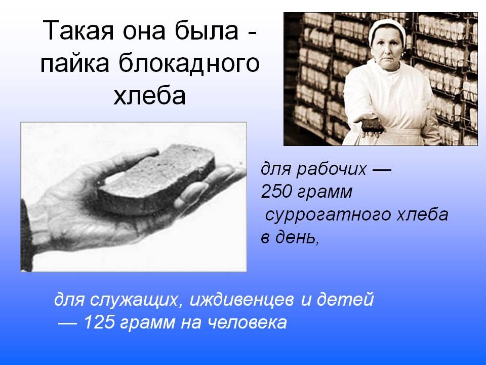 I:\Города РОССИИ\0007-007-Takaja-ona-byla-pajka-blokadnogo-khleba.jpg