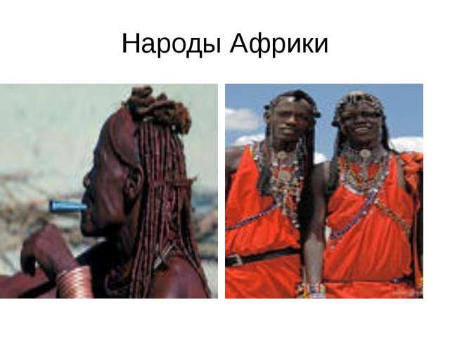 Народы Африки