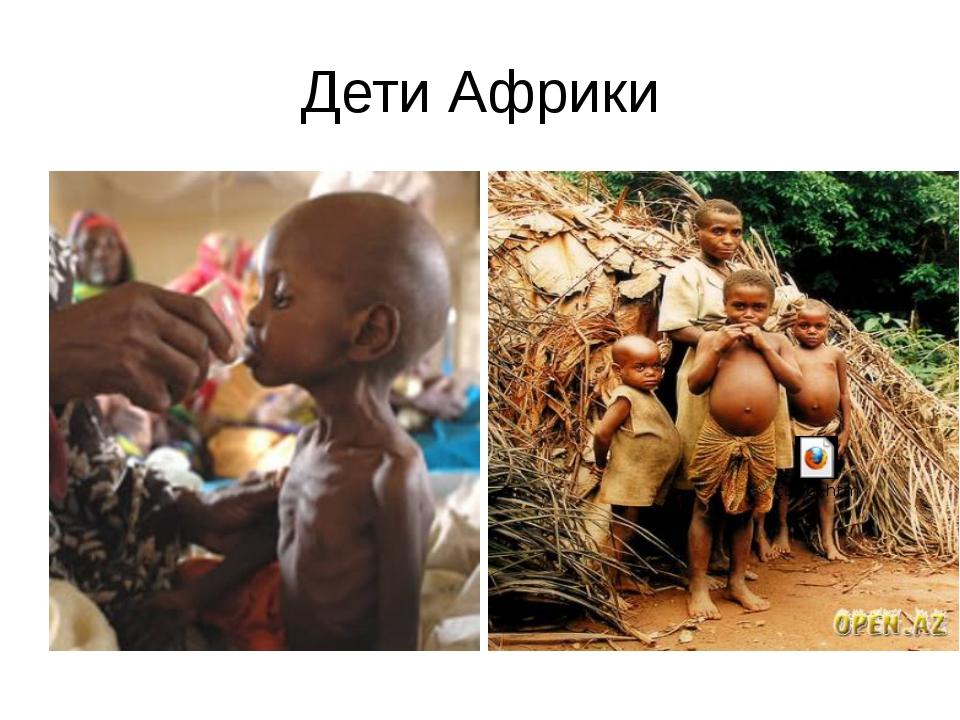 Дети Африки