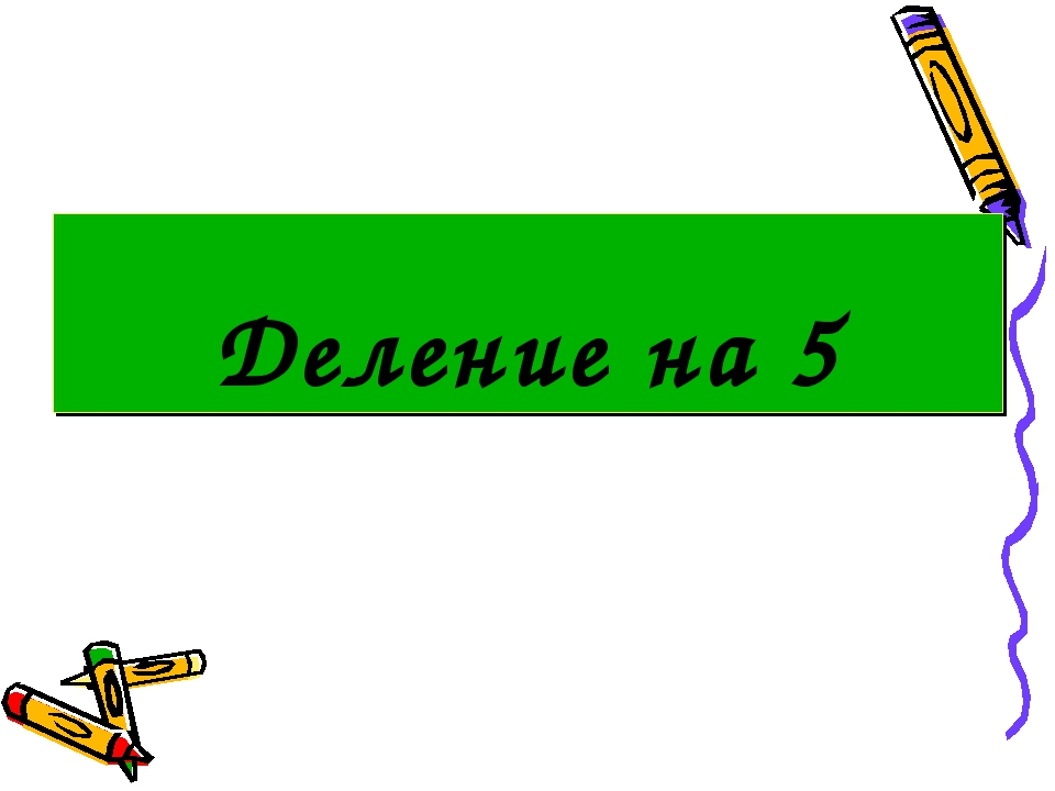 Деление на 5