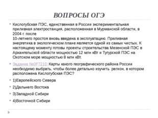 ВОПРОСЫ ОГЭ Кислогубская ПЭС, единственная в России экспериментальная приливн