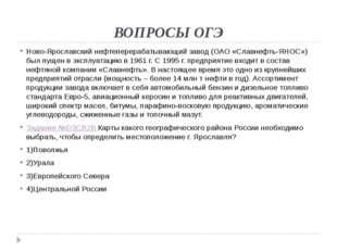 ВОПРОСЫ ОГЭ Ново-Ярославский нефтеперерабатывающий завод (ОАО «Славнефть-ЯНОС