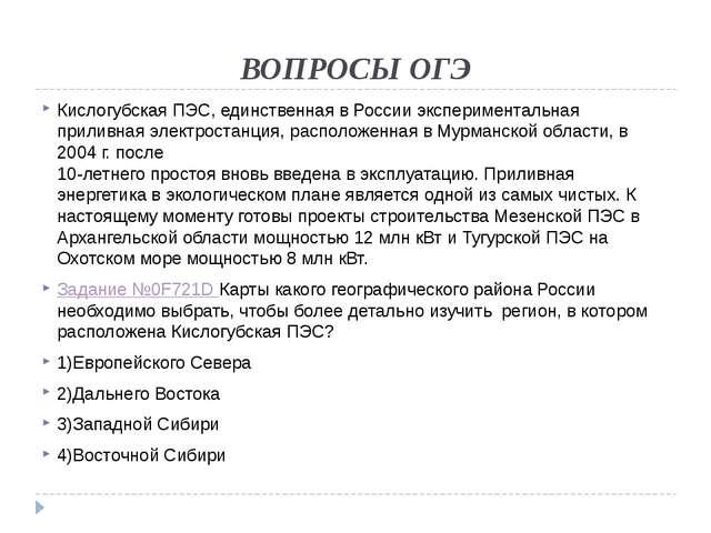 ВОПРОСЫ ОГЭ Кислогубская ПЭС, единственная в России экспериментальная приливн...
