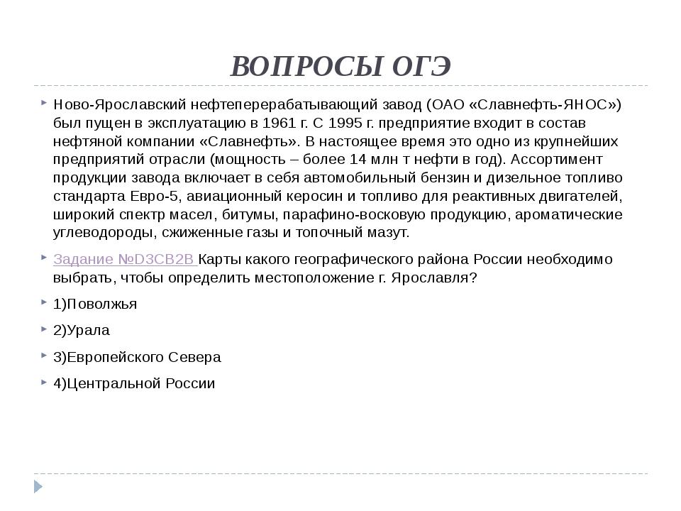 ВОПРОСЫ ОГЭ Ново-Ярославский нефтеперерабатывающий завод (ОАО «Славнефть-ЯНОС...