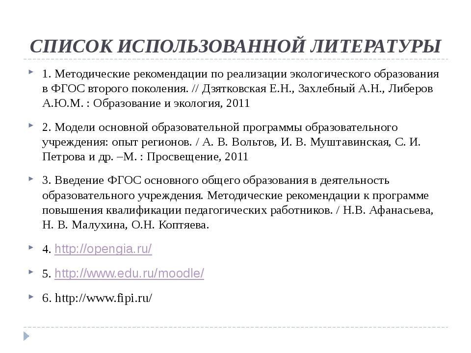 СПИСОК ИСПОЛЬЗОВАННОЙ ЛИТЕРАТУРЫ 1. Методические рекомендации по реализации э...