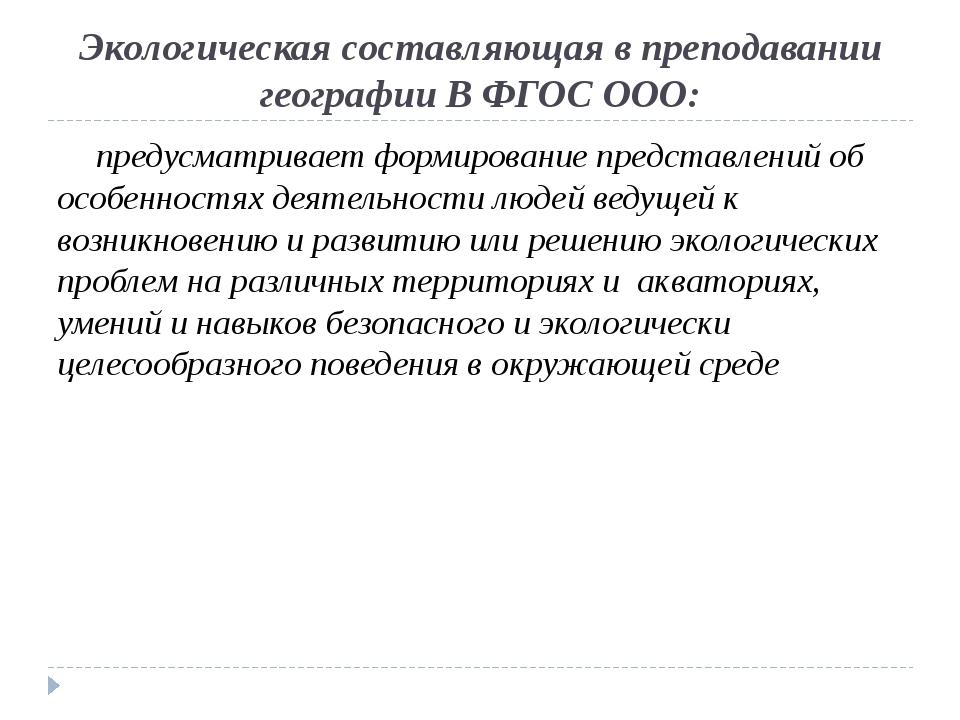 Экологическая составляющая в преподавании географии В ФГОС ООО: предусматрива...