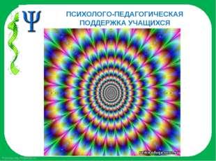 ПСИХОЛОГО-ПЕДАГОГИЧЕСКАЯ ПОДДЕРЖКА УЧАЩИХСЯ FokinaLida.75@mail.ru