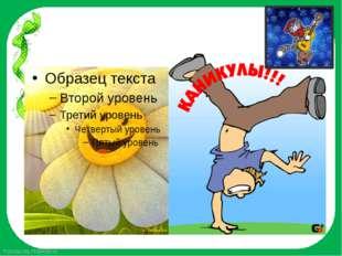 Спасибо за внимание!! FokinaLida.75@mail.ru