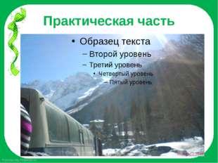 Практическая часть FokinaLida.75@mail.ru