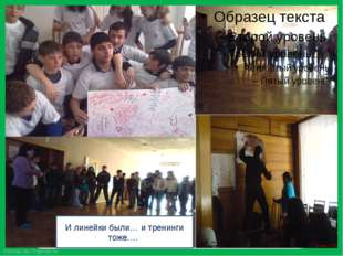 п И линейки были… и тренинги тоже…. FokinaLida.75@mail.ru