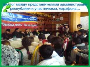 Диалог между представителями администрации республики и участниками, марафона