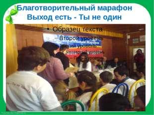 Благотворительный марафон Выход есть - Ты не один FokinaLida.75@mail.ru