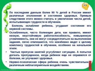 По последним данным более 90 % детей в России имеют различные отклонения в с