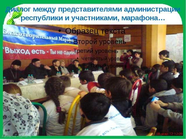 Диалог между представителями администрации республики и участниками, марафона...