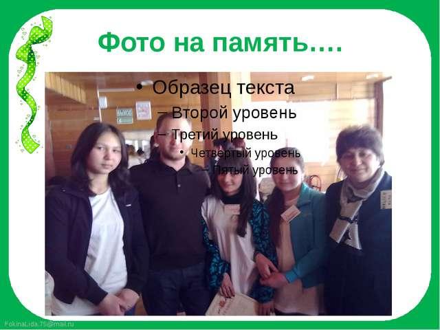 Фото на память…. FokinaLida.75@mail.ru
