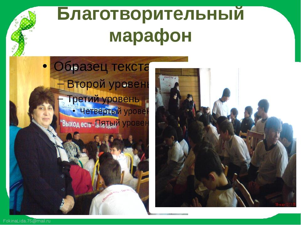 Благотворительный марафон FokinaLida.75@mail.ru