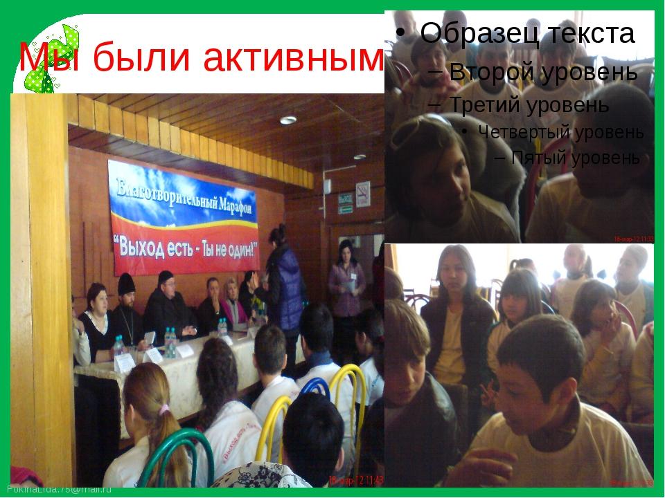 Мы были активными FokinaLida.75@mail.ru