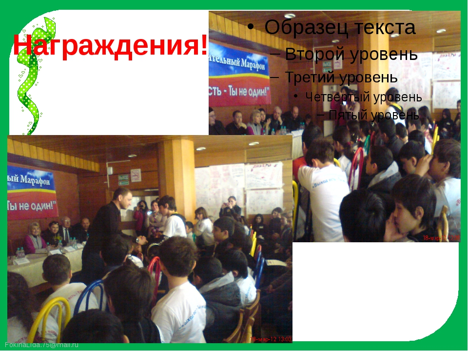 Награждения!! FokinaLida.75@mail.ru